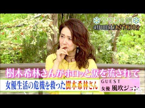 『サワコの朝』4/11日(土) 女優  風吹ジュンが登場!!【TBS】