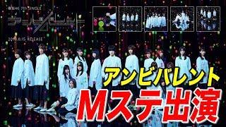 チャンネル登録よろしくお願いします(*^^*) http://urx2.nu/Ksy2 欅坂46...