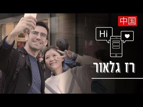 דוקותיים סין | הולוגר הישראלי שמרגש מיליוני סינים