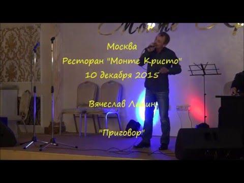 "Вячеслав Лапин - ""Приговор"""