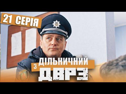 Серіал Дільничний з ДВРЗ - 21 серія | НАРОДНИЙ ДЕТЕКТИВ 2020 КОМЕДІЯ - Україна