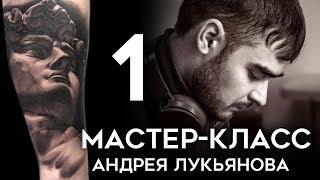 тАТУ МАСТЕР КЛАСС