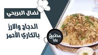 الدجاج والارز بالكاري الأحمر - نضال البريحي