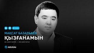Мақсат Базарбаев - Қызғанамын (аудио)