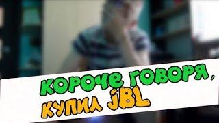 Короче говоря КУПИЛ Jbl  Roomfactorybattle