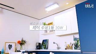 비츠온 LED 페어 주방1등 30W
