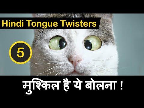 Very Hard Hindi Tongue Twisters