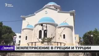 Евросоюз предложил экстренную помощь Греции в связи с землетрясением