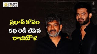 Ss rajamouli next movie with prabhas on commercial story - filmyfocus.com