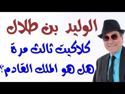 د.أسامة فوزي # 1285 - الوليد بن طلال قد يكون الملك القادم للسعودية لذا هوجم من قبل البطيخة