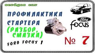 Профилактика стартера Ford Focus 1