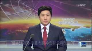 [안동MBC뉴스]일본산 가공원료 식품 수입 오히려 늘어