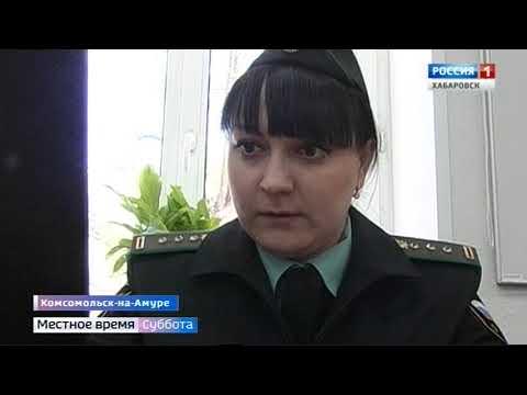 Совместная работа судебных приставов и специалистов ДЭК в г. Комсомольск на Амуре