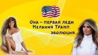 видео Как создать образ первой леди страны