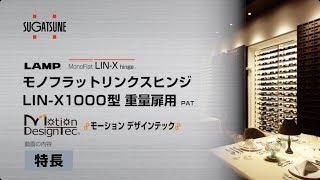 詳細はこちら↓ http://search.sugatsune.co.jp/product/g/gLIN-X1000/?c...