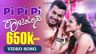 Raajahamsa Pi Pi Pi | Full HD Song | Gowrishikar, Ranjani Raghavan | New Kannada Movie 2017