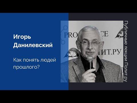 Игорь Данилевский Как понять людей прошлого