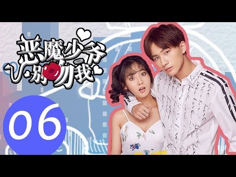 【ENG SUB】《恶魔少爷别吻我第一季 Master Devil Do Not Kiss Me S1》EP06——主演:李宏毅、邢菲、符龙飞、晓凡