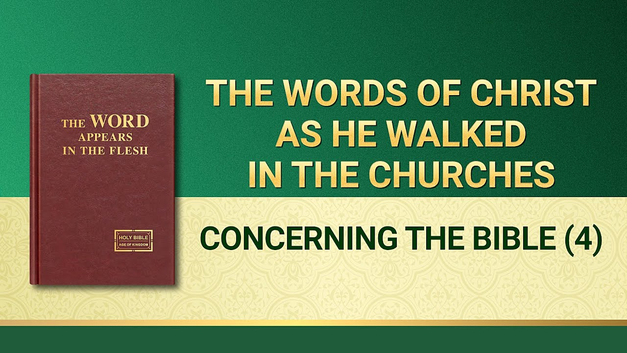 """The Word of God   """"Concerning the Bible"""" (4)"""