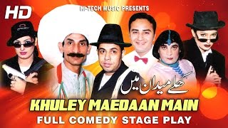 KHULEY MAEDAAN MAIN (FULL DRAMA) - BEST PAKISTANI COMEDY STAGE DRAMA
