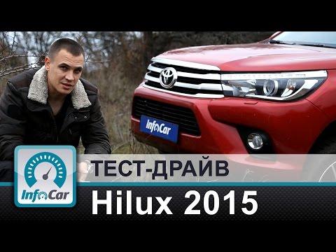 Toyota Hilux 2015 - тест-драйв InfoCar.ua (Тойота Хайлюкс)