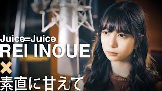 Juice=Juiceに加入した井上玲音が本格稼働を前にJuice=Juiceの楽曲をパフォーマンスする映像企画第四弾。 Juice=Juiceの2ndアルバム「Juice=Juice#2 -¡Una más!