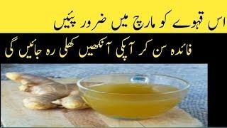 qahwa recipe in urdu/must use in march/ik official/health and beauty tips in urdu/qahwy k fawaid