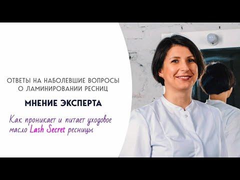 Юлия Гагарина. Как проникает и питает уходовое масло Lash Secret ресницы