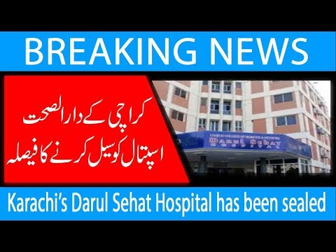 Karachi's Darul Sehat Hospital has been sealed | 24 April 2019 | 92NewsHD
