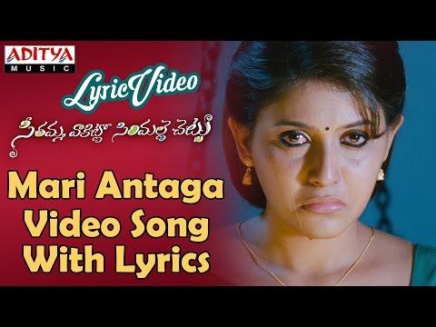 Mari Antaga Video Song With Lyrics II  SVSC Movie Songs IIVenkatesh, Mahesh Babu, Samantha, Anjali