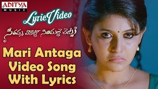 Mari Antaga Video Song With Lyrics Ii  Svsc Movie Songs Iivenkatesh, Mahesh Babu, Samantha, Anjali