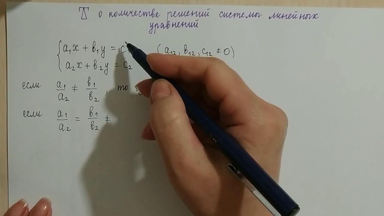 Теорема о количестве решений системы линейных уравнений ...