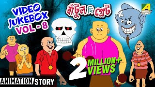 Batul The Great | বাঁটুল দ্যা গ্রেট - পাঁচটি ভূতের গল্প | Video Jukebox | 5 Kids Stories