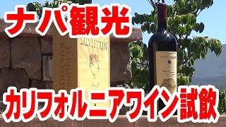 【カリフォルニアワイン】ナパのワイナリー巡りの旅 Napa California