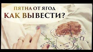 видео Как удалить пятна от сока
