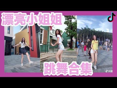 【抖音精選 Tik Tok 틱톡】漂亮小姐姐跳舞合集 | #dancemedley