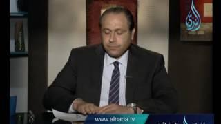 فقد السيطرة على إبنك   الأقلية العظمى   د.ياسر نصر