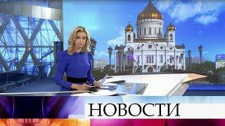 Выпуск новостей в 15:00 от 18.10.2019