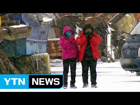 [날씨] 북극한기 몰려온다...오늘부터 최강 한파, 서울 -13℃ / YTN