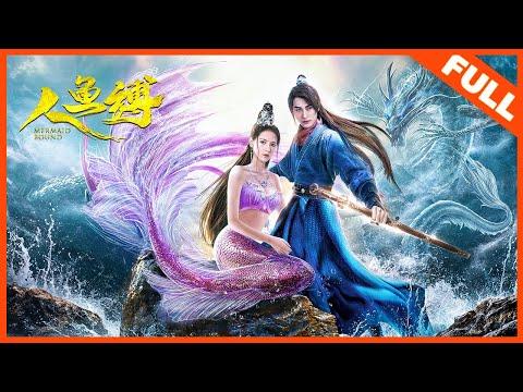 【奇幻爱情】《人鱼缚 Mermaid Bound》三界虐恋,爱而不得 Full Movie  张予曦/朱梓骁