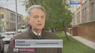 Bankrotlik mulohaza ekspert TV kanal -, Rossiya uchun maslahatlashing