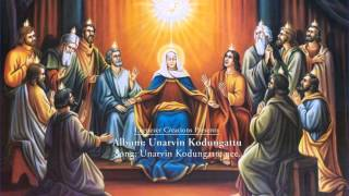 Unarvin Kodungatte Nee Hit song from 39 Unarvin Kodungattu 39