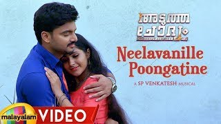 neelavanille-poongatine-song-adutha-chodhyam-malayalam-movie-madhu-balakrishnan-s-p-venkatesh