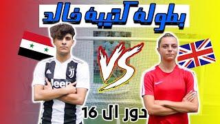 بطولة كتيبة خالد #6 !! | أكبر صدمة في البطولة 😱🔥- سوريا ضد إنجلترا
