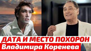 Стало известно когда и где похоронят Владимира Коренева