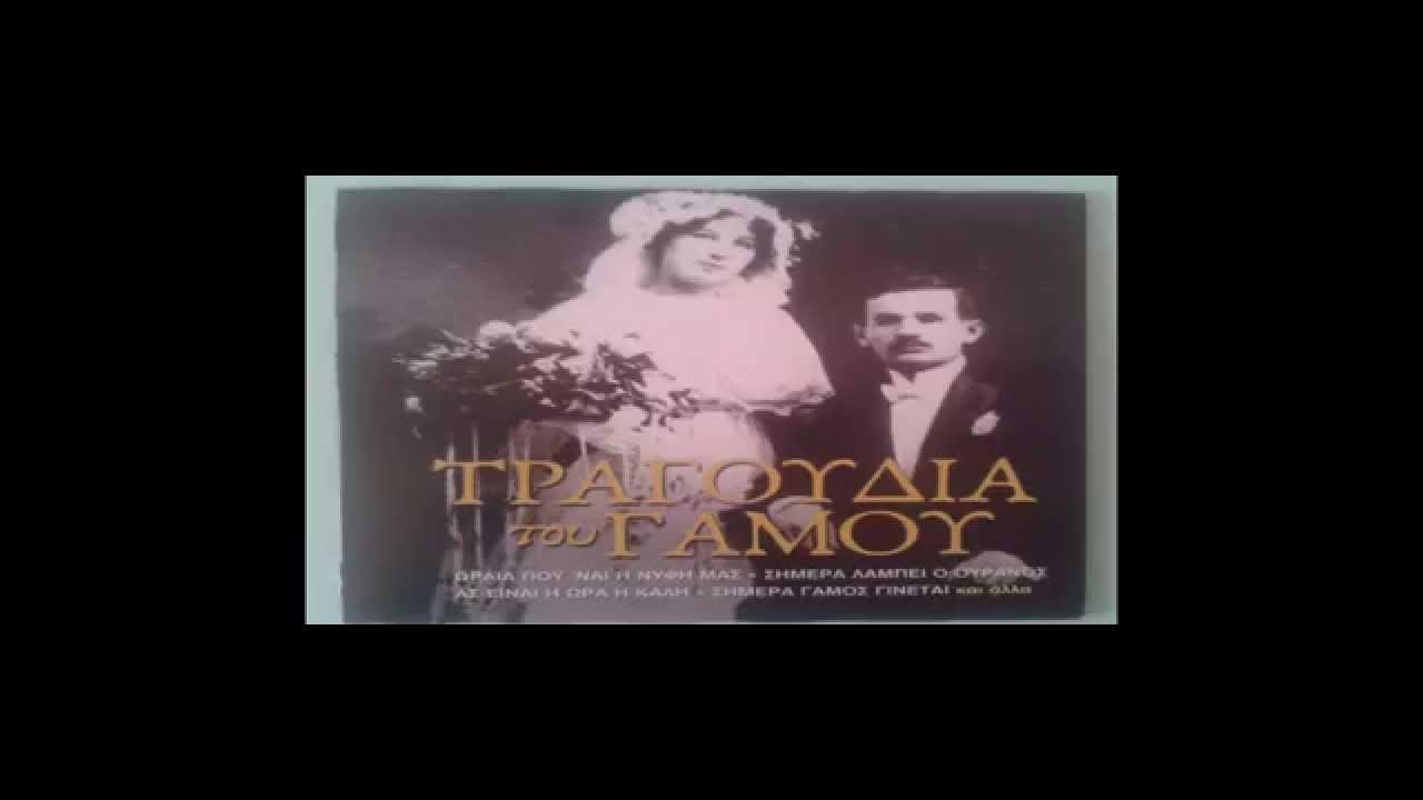 adbf9a1e0508 Τραγουδια του γάμου FULL CD - YouTube