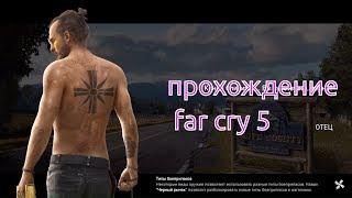 Фар Край 5 (Far Cry 5) ► Прохождение  #1