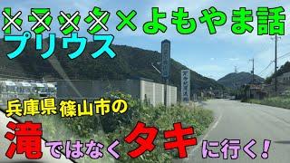 【プリウス×よもやま話】篠山の『タキ』を凸します!
