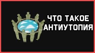 Edu: Что такое антиутопия