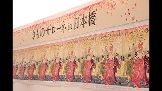 【きものサローネ】趣通信・#趣着物を運営する 趣-omomuki-のワークショップ内容をご紹介!趣-omomuki - LIVE #17 thumbnail